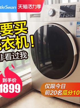 小天鹅滚筒洗衣机10kg公斤大容量全自动家用变频洗衣机官方旗舰店
