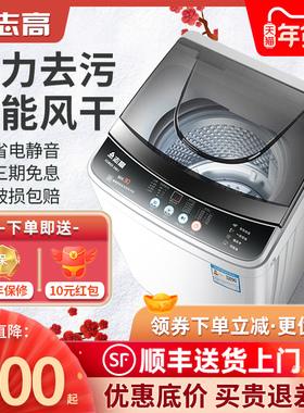 志高洗衣机全自动家用波轮小型租房用7/8kg烘干洗脱一体迷你宿舍