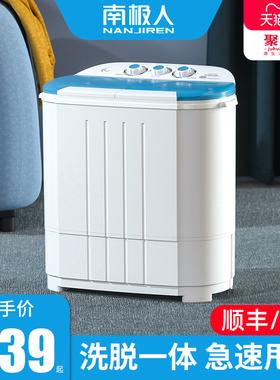 南极人双筒洗衣机小型全半自动双桶缸甩干家用迷你婴儿童洗脱一体