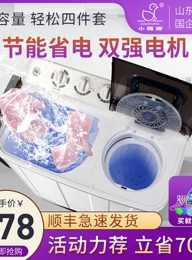 小鸭牌大容量10kg双缸桶洗衣机半自动洗衣机家用波轮小型脱干水