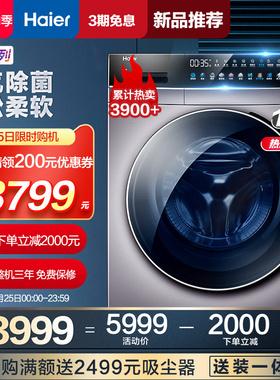 海尔10kg洗衣机全自动家用滚筒彩屏变频洗烘一体EG100HBDC179SU1