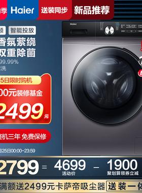 海尔洗衣机全自动家用10公斤大容量变频滚筒洗脱一体EG100MAX5S