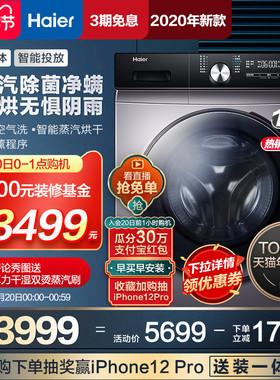 海尔洗衣机全自动家用10公斤滚筒变频洗烘干一体机EG100HBDC159S