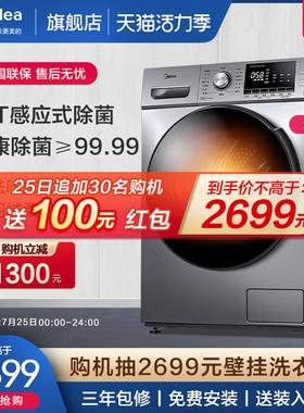 美的10公斤洗衣机全自动家用滚筒 洗烘干一体机MD100VT55DG-Y46B