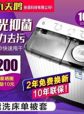 半全自动洗衣机10公斤大容量家用双桶双缸杠老式双筒洗脱一体小型
