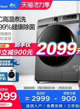 小天鹅洗衣机10KG大容量除菌变频滚筒全自动家用洗脱一体 TG096Y