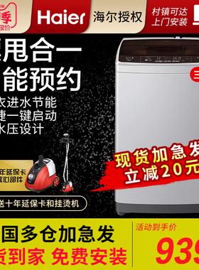 海尔洗衣机家用全自动 8/9/10公斤大容量脱水波轮变频节能小型