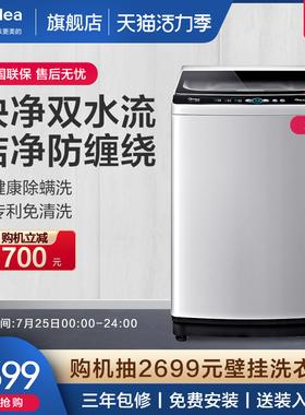 美的洗衣机全自动家用10kg大容量波轮防缠绕智能家电MB100V51WQCH