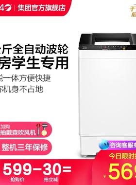 TCL XQB40-36SP波轮全自动迷你小洗衣机 安全便捷 租房家用