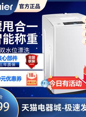 海尔全自动波轮洗衣机6.5/8公斤小神童宿舍租房家用洗脱一体官旗