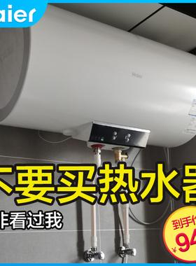 海尔电热水器60升50家用储水式卫生间洗澡淋浴一级能效官方旗舰店