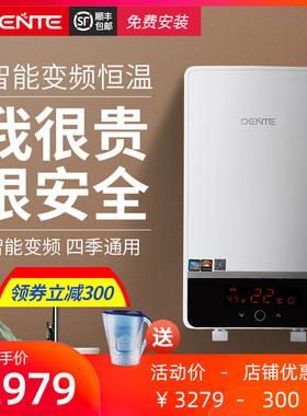DENTE/德恩特DTR/103H即热式电热水器淋浴变频恒温快速洗澡机