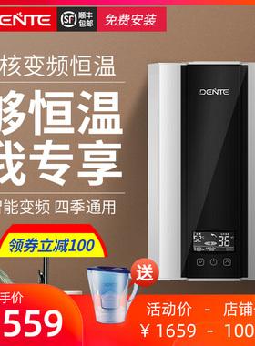 DENTE/德恩特V7HD 即热式电热水器淋浴免储水速热洗澡变频恒温机