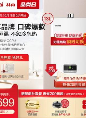林内C02燃气热水器13升天然气家用恒温低噪抑菌防冻洗澡强排官方
