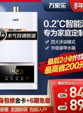 万家乐R1/T38燃气热水器家用天然气12升13升16升变频强排式旗舰店