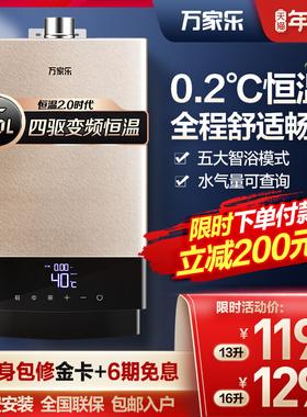 万家乐JSQ30-T53燃气热水器家用天然气16升变频恒温即热旗舰店