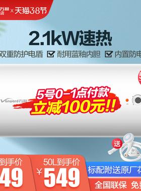 万和50升Q1储水式速热电热水器电家用卫生间40L洗澡小型即热式60L
