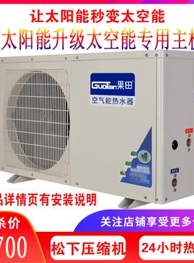 果田太空能热水器家用主机水循环智能空气能空气源热泵3P2P1P主机