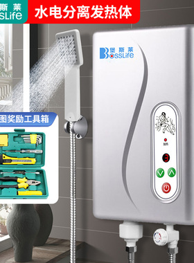 堡斯莱即热式电热水器家用小型迷你速热淋浴节能卫生间恒温洗澡机