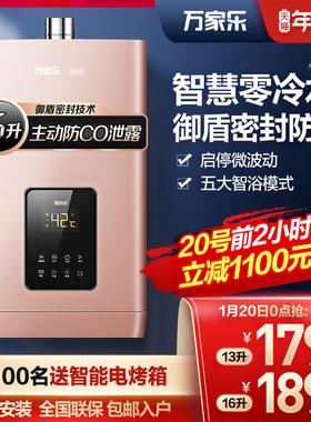万家乐JSQ30-HI7零冷水燃气热水器家用天然气16L恒温即热式旗舰店