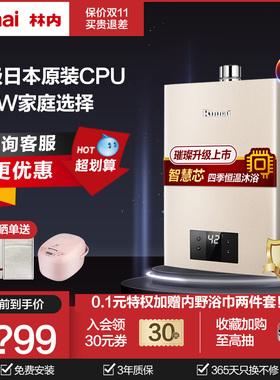 Rinnai/林内13升C05燃气热水器天然气家用官方正品恒温强排式防冻
