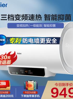 海尔MR热水器电家用储水式出租房卫生间洗澡节能速热小型50升60升