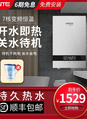 德恩特即热式电热水器家用卫生间速热小型V7H3过水热恒温洗澡淋浴