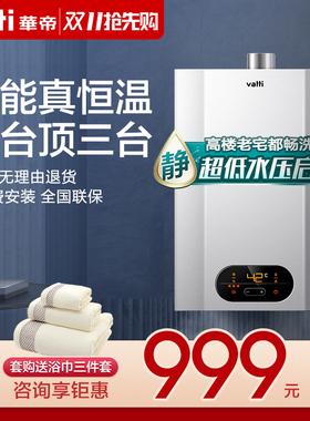 华帝燃气热水器智能恒温家用i12050天然气液化气热水器12升13即热
