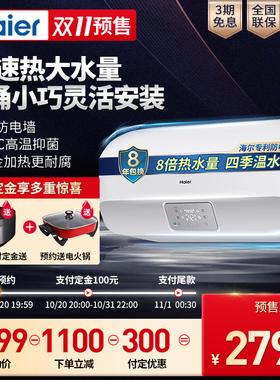 海尔扁桶小型3D速热电热水器60升80家用大水量储水式官方旗舰店EA