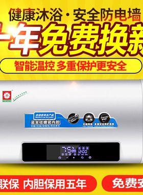 樱花树电热水器家用储水式扁桶四十五十六十40l50升60L80升包安装