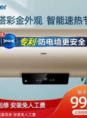 海尔电热水器电家用智能速热小型储水式卫生间洗澡淋浴50/60升KM