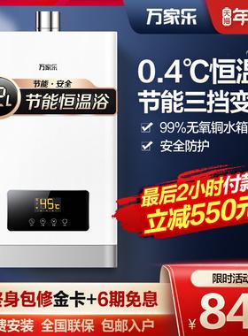 万家乐JSQ24-12R1燃气热水器家用天然气12升变频恒温强排式旗舰店