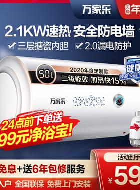 万家乐D50-DM1电热水器50升家用卫生间速热储水节能出租可选40升