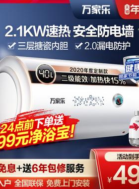 万家乐D40-DM1电热水器40升家用卫生间速热储水节能小型可选50升