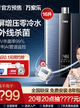 万家乐RL6紫外线杀菌零冷水燃气热水器家用天然气16升恒温强排式