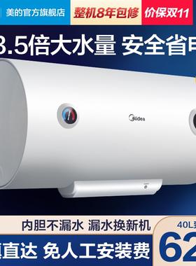 美的15A3电热水器小型速热卫生间租房家用储水式40/50L/60L/80L升