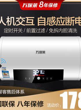 万保莱DSZF-40FX电热水器家用储水式卫生间壁挂式洗澡40506080L升