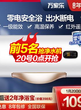 Macro/万家乐D60-S3出水断电60升安全电热水器一级节能可选50L