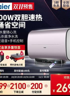 海尔超薄扁桶电热水器电家用卫生间小型速热洗澡50升隐藏式储水式