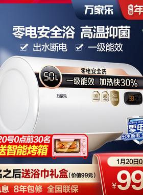 Macro/万家乐D50-S3出水断电50升安全电热水器一级节能可选60L