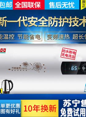 樱花电热水器电家用多重防漏电节能速热储水式卫生间洗澡机60L80L