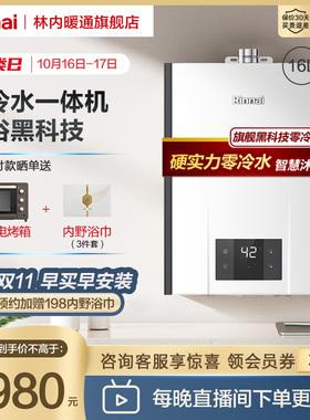 【新品】Rinnai/林内 16升R32F 即热零冷水燃气热水器天然气防冻