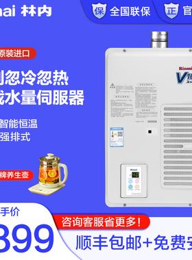 Rinnai/林内燃气热水器REU-V1610WF/V1616WF强排室内家用16升进口