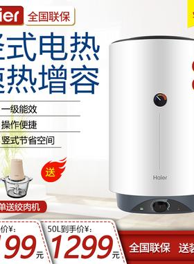 海尔竖式电热水器立式60升/50升L小型家用一级节能储水式ES50V-V1