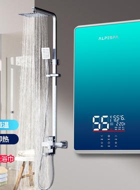 ALPESPA即热式电热水器家用电小型速热淋浴洗澡机智能恒温免储水
