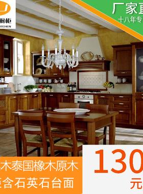 欧美式整体开放中式厨房成都橱柜全屋定制泰国橡木原木含石英台面