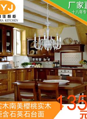 轻奢美欧式整体开放中式厨房橱柜全屋定制做南美樱桃原木实木石英