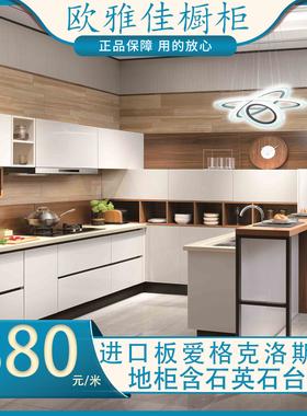 成都整体开放式厨房橱柜定制全屋定制进口欧松岩板中式北欧轻奢