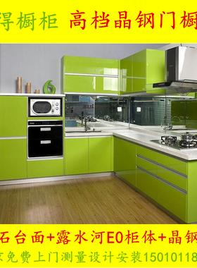 定做整体橱柜定做 晶钢门板橱柜定制 现代中式厨房橱柜定做北京