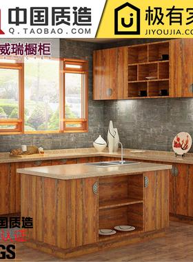 威瑞整体橱柜整体厨房定做古典中式石英石厨柜天津橱柜定制敦煌